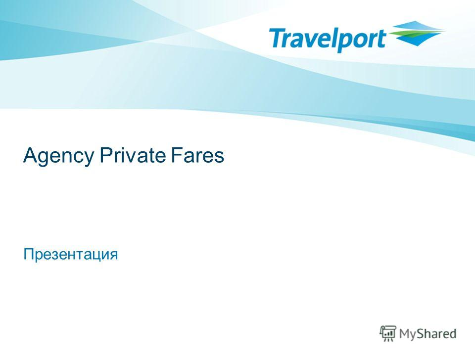 Презентация Agency Private Fares
