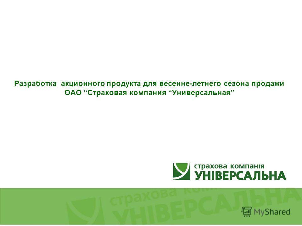 Разработка акционного продукта для весенне-летнего сезона продажи ОАО Страховая компания Универсальная