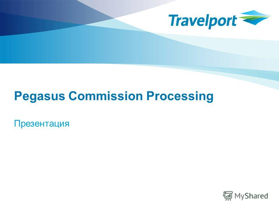 Презентация Pegasus Commission Processing Efficiency and Value-adding service