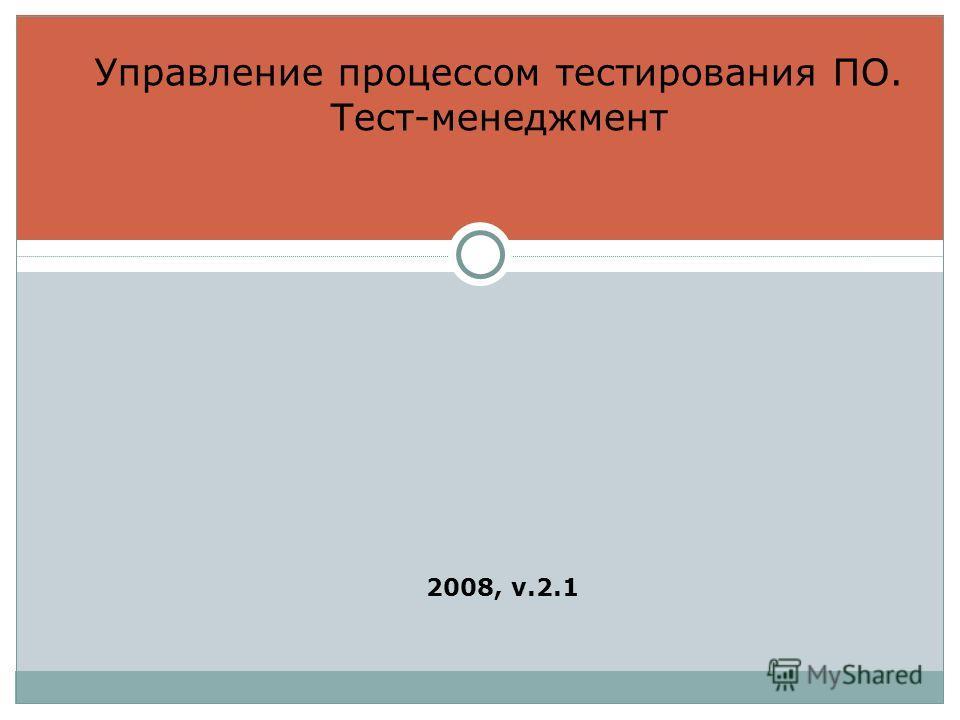 Управление процессом тестирования ПО. Тест-менеджмент 2008, v.2.1