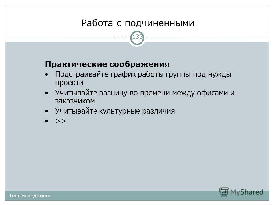 Работа с подчиненными 133 Практические соображения Подстраивайте график работы группы под нужды проекта Учитывайте разницу во времени между офисами и заказчиком Учитывайте культурные различия >> Тест-менеджмент