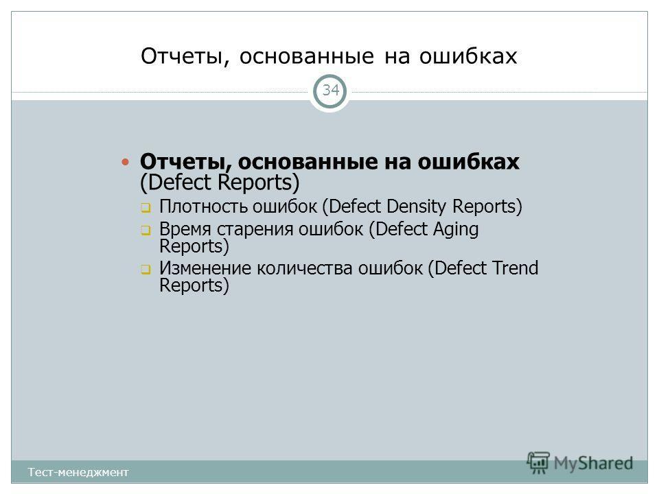 Отчеты, основанные на ошибках 34 Отчеты, основанные на ошибках (Defect Reports) Плотность ошибок (Defect Density Reports) Время старения ошибок (Defect Aging Reports) Изменение количества ошибок (Defect Trend Reports) Тест-менеджмент