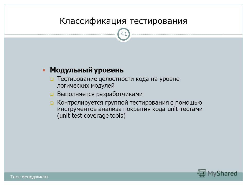 Классификация тестирования 41 Модульный уровень Тестирование целостности кода на уровне логических модулей Выполняется разработчиками Контролируется группой тестирования с помощью инструментов анализа покрытия кода unit-тестами (unit test coverage to