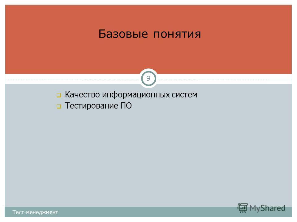 Качество информационных систем Тестирование ПО Базовые понятия Тест-менеджмент 9