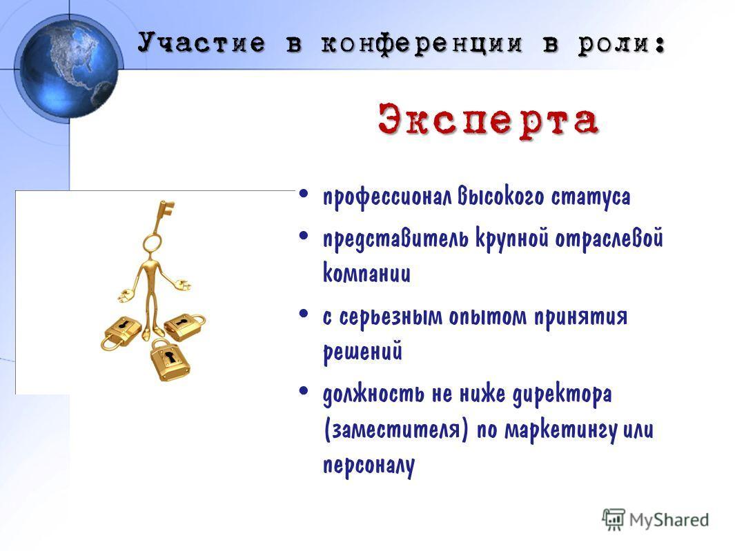 Участие в конференции в роли: Эксперта