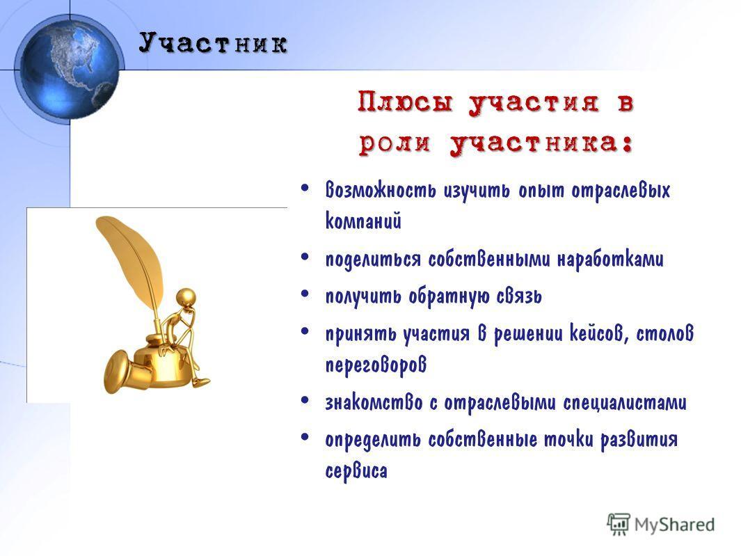 Участник Плюсы участия в роли участника: