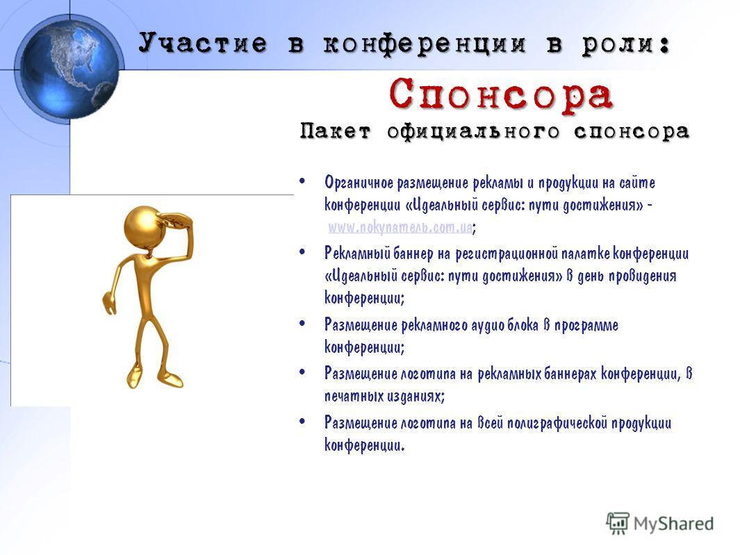 Участие в конференции в роли: Спонсора Пакет официального спонсора