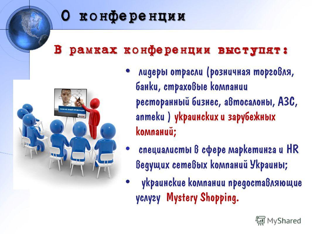 О конференции В рамках конференции выступят: