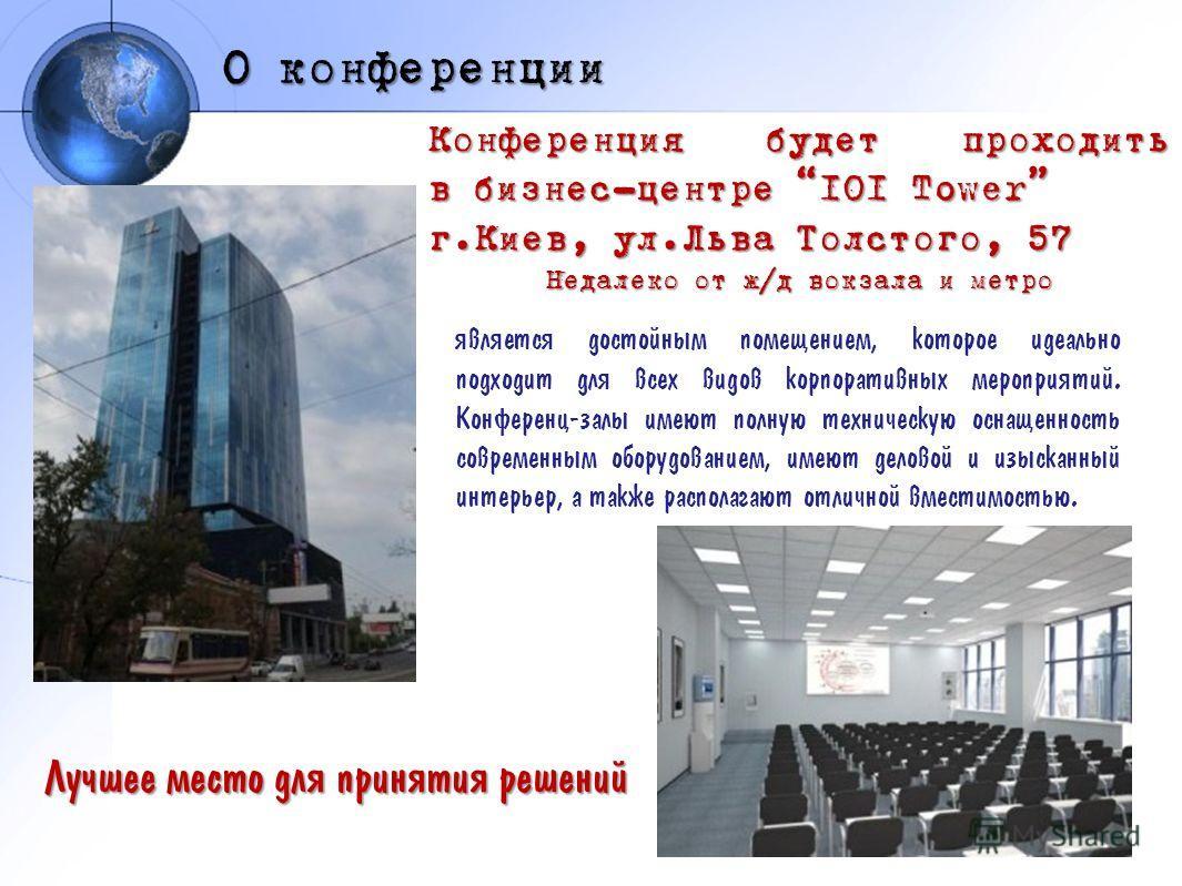 О конференции Конференция будет проходить в бизнес-центре 101 Tower г.Киев, ул.Льва Толстого, 57 Недалеко от ж/д вокзала и метро