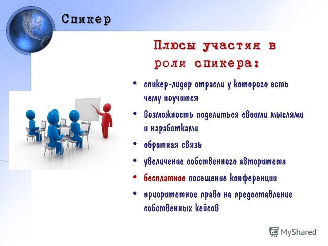 Спикер Плюсы участия в роли спикера:
