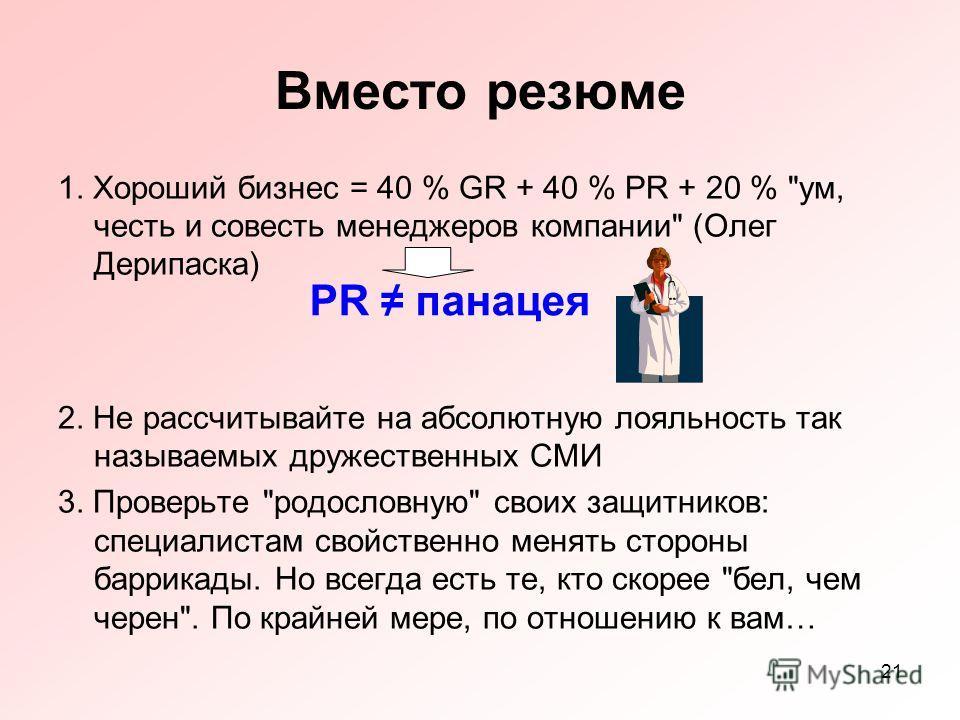 21 Вместо резюме 1. Хороший бизнес = 40 % GR + 40 % PR + 20 %