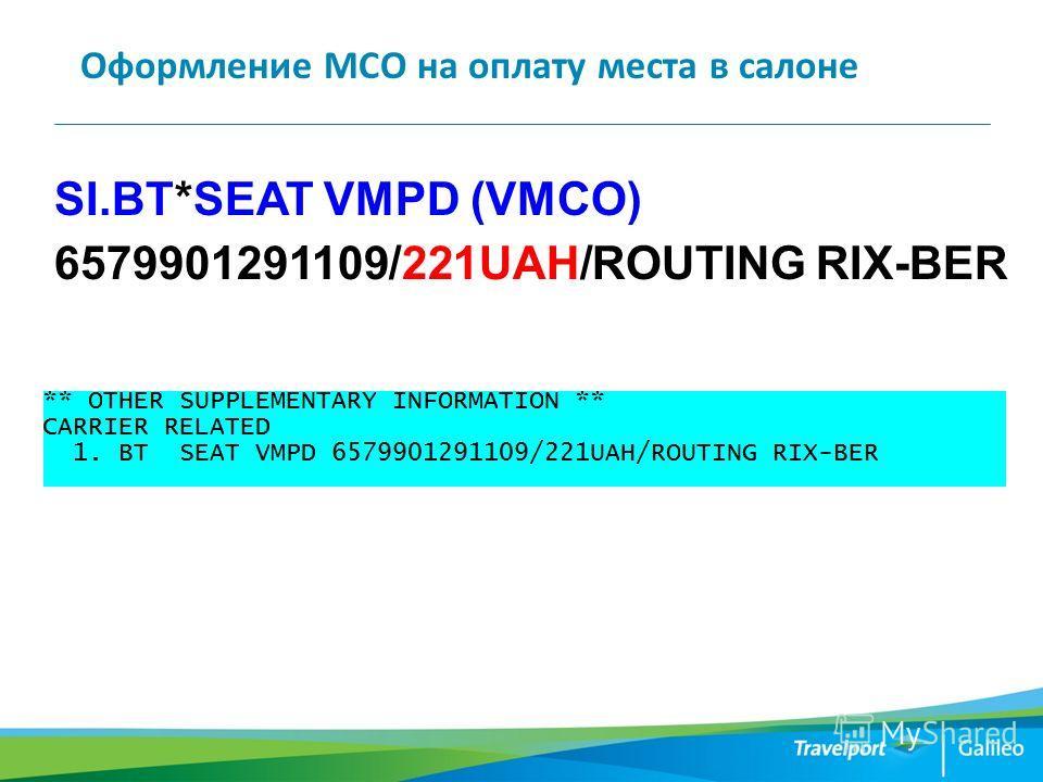 Оформление МСО на оплату места в салоне SI.BT*SEAT VMPD (VMCO) 6579901291109/221UAH/ROUTING RIX-BER