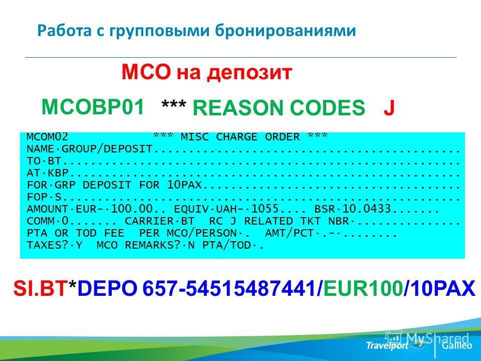 Работа с групповыми бронированиями MCOBP01 *** REASON CODES J МСО на депозит SI.BT*DEPO 657-54515487441/EUR100/10PAX