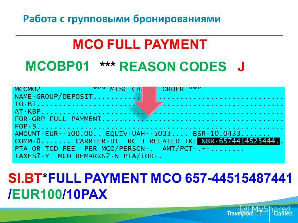 Работа с групповыми бронированиями MCOBP01 *** REASON CODES J МСО FULL PAYMENT SI.BT*FULL PAYMENT MCO 657-44515487441 /EUR100/10PAX