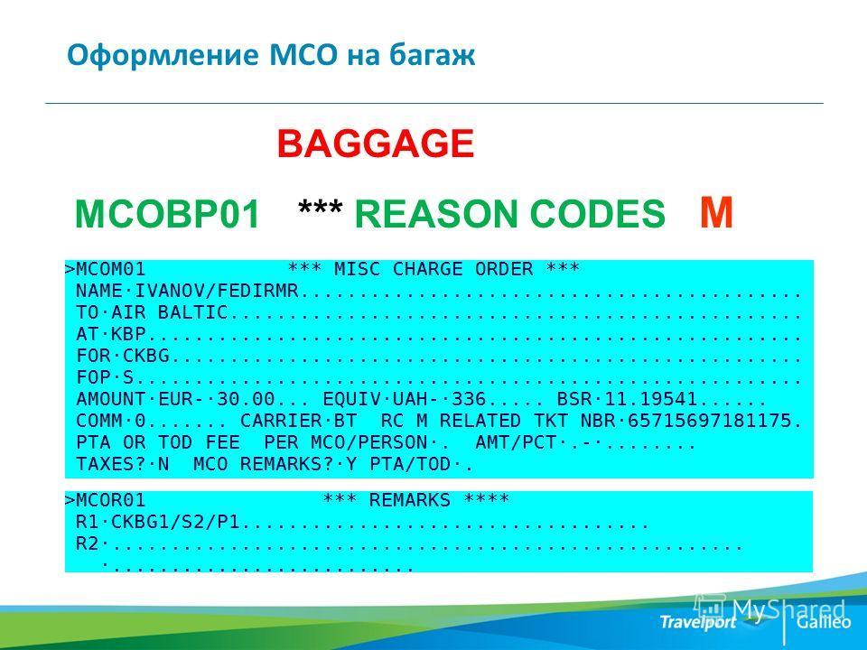 Оформление МСО на багаж MCOBP01*** REASON CODES М BAGGAGE