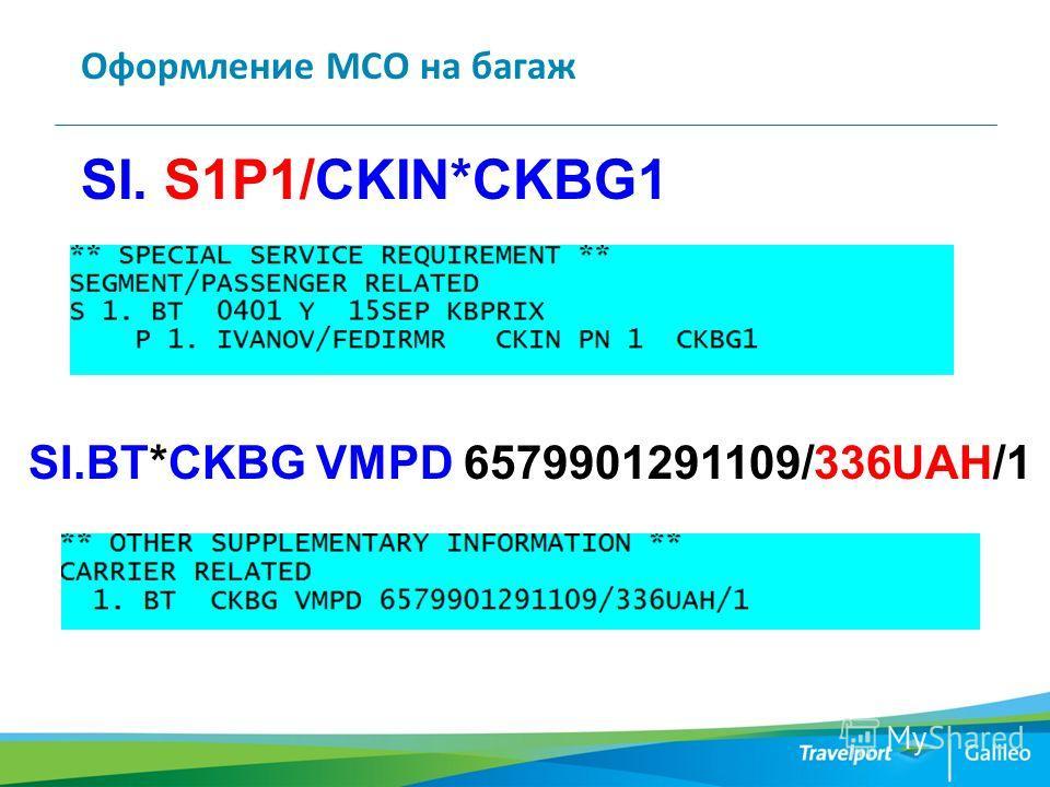 Оформление МСО на багаж SI. S1P1/CKIN*CKBG1 SI.BT*CKBG VMPD 6579901291109/336UAH/1