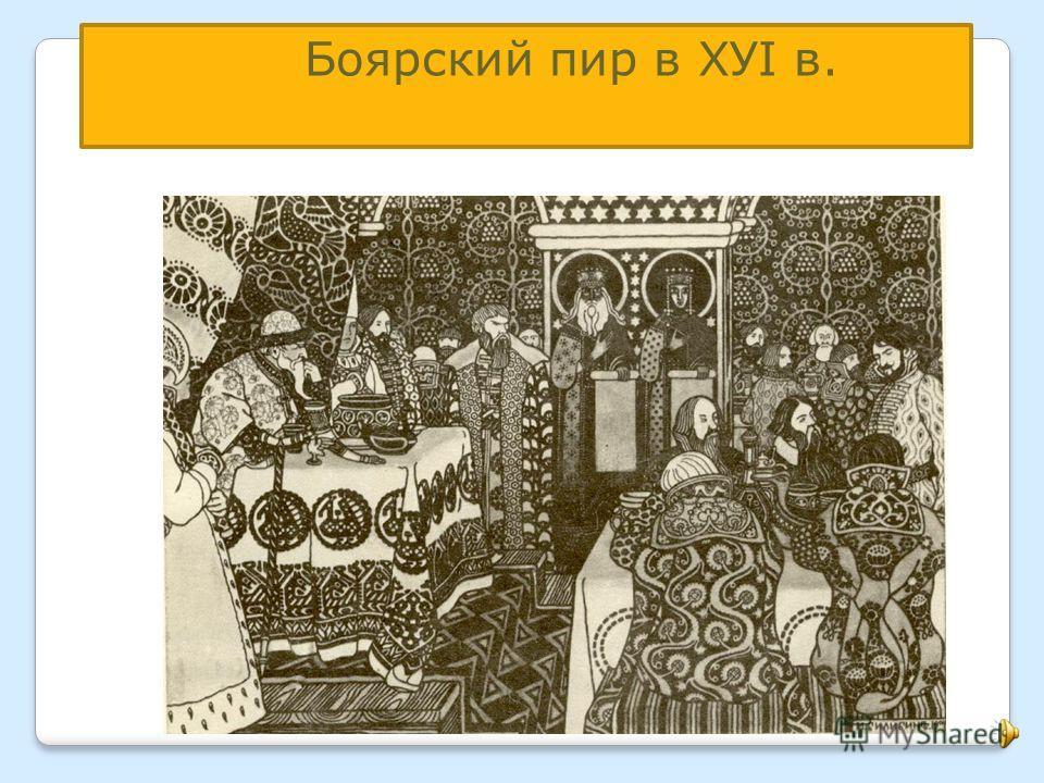Боярский пир в ХУІ в.