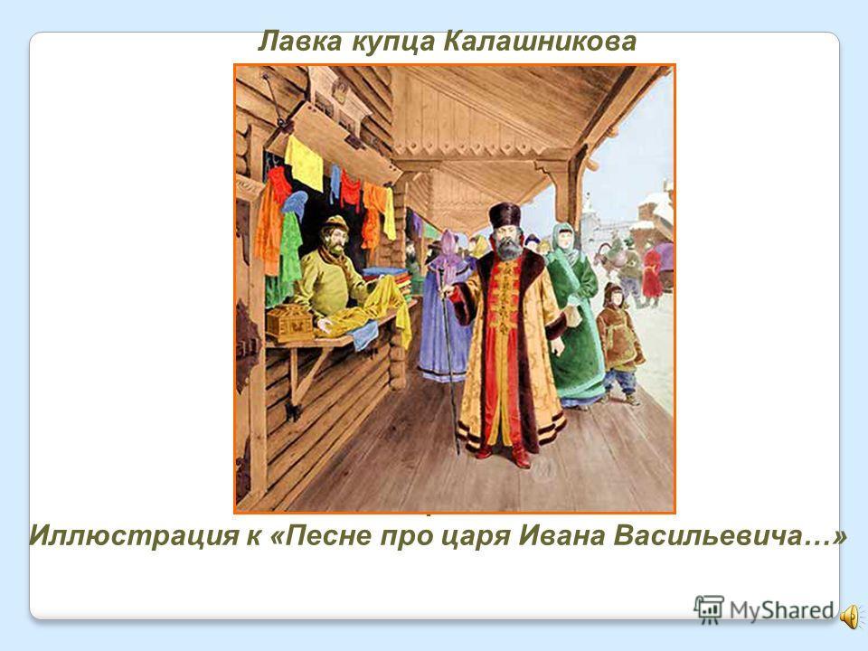 П. Коровин Иллюстрация к «Песне про царя Ивана Васильевича…» Лавка купца Калашникова
