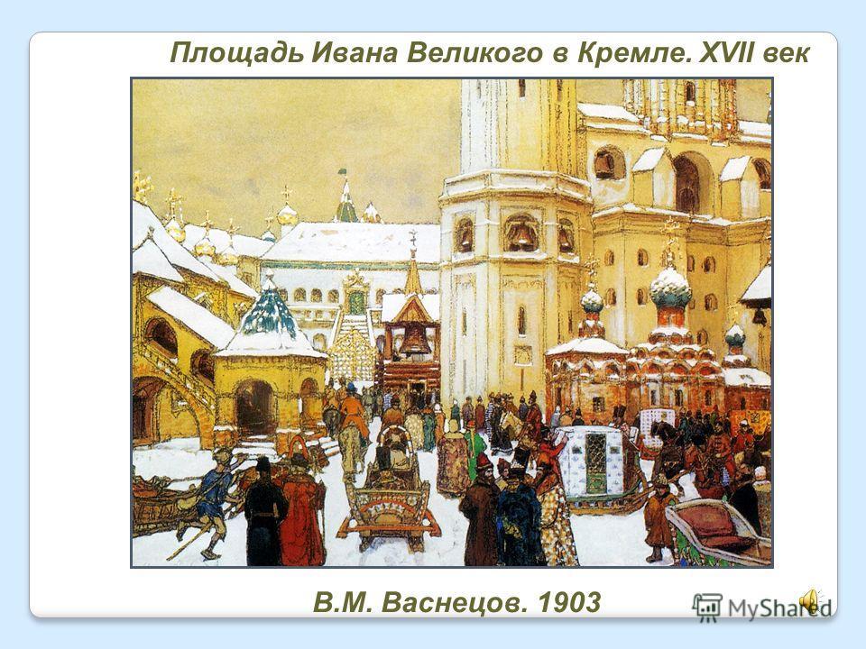 Площадь Ивана Великого в Кремле. XVII век В.М. Васнецов. 1903