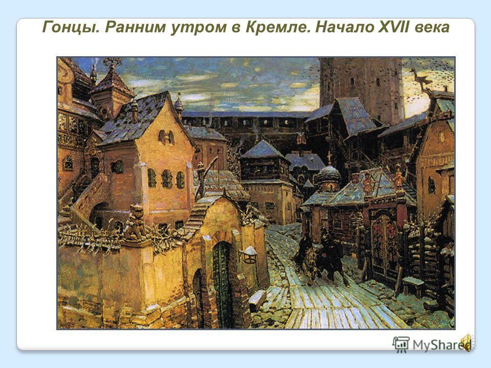 Гонцы. Ранним утром в Кремле. Начало XVII века
