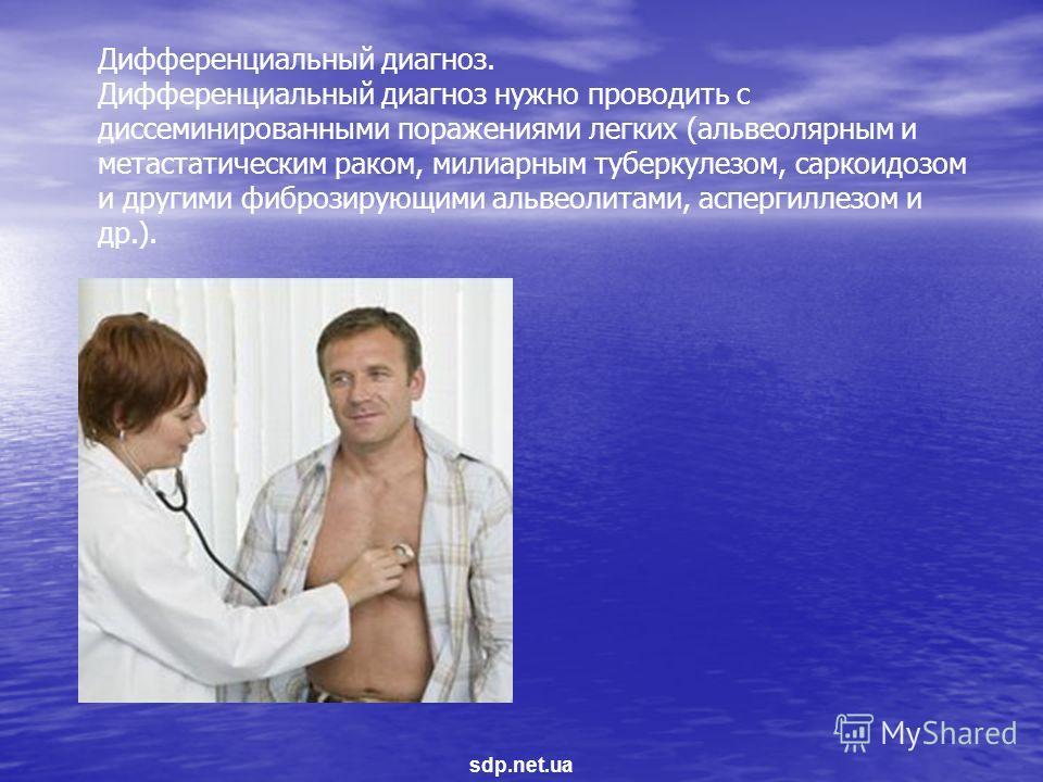 Дифференциальный диагноз. Дифференциальный диагноз нужно проводить с диссеминированными поражениями легких (альвеолярным и метастатическим раком, милиарным туберкулезом, саркоидозом и другими фиброзирующими альвеолитами, аспергиллезом и др.). sdp.n