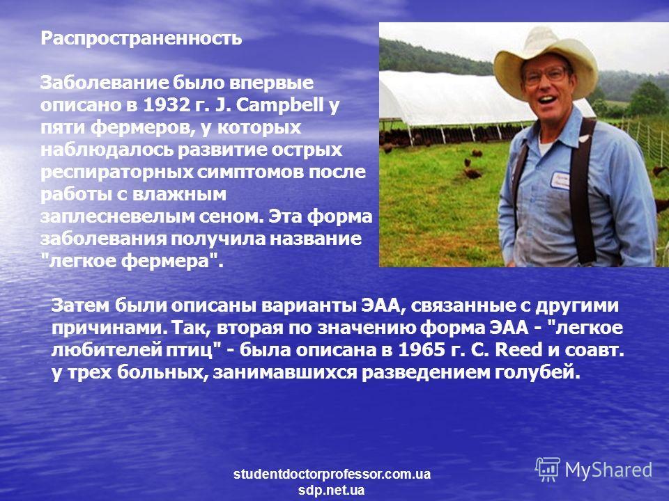 Распространенность Заболевание было впервые описано в 1932 г. J. Campbell у пяти фермеров, у которых наблюдалось развитие острых респираторных симптомов после работы с влажным заплесневелым сеном. Эта форма заболевания получила название