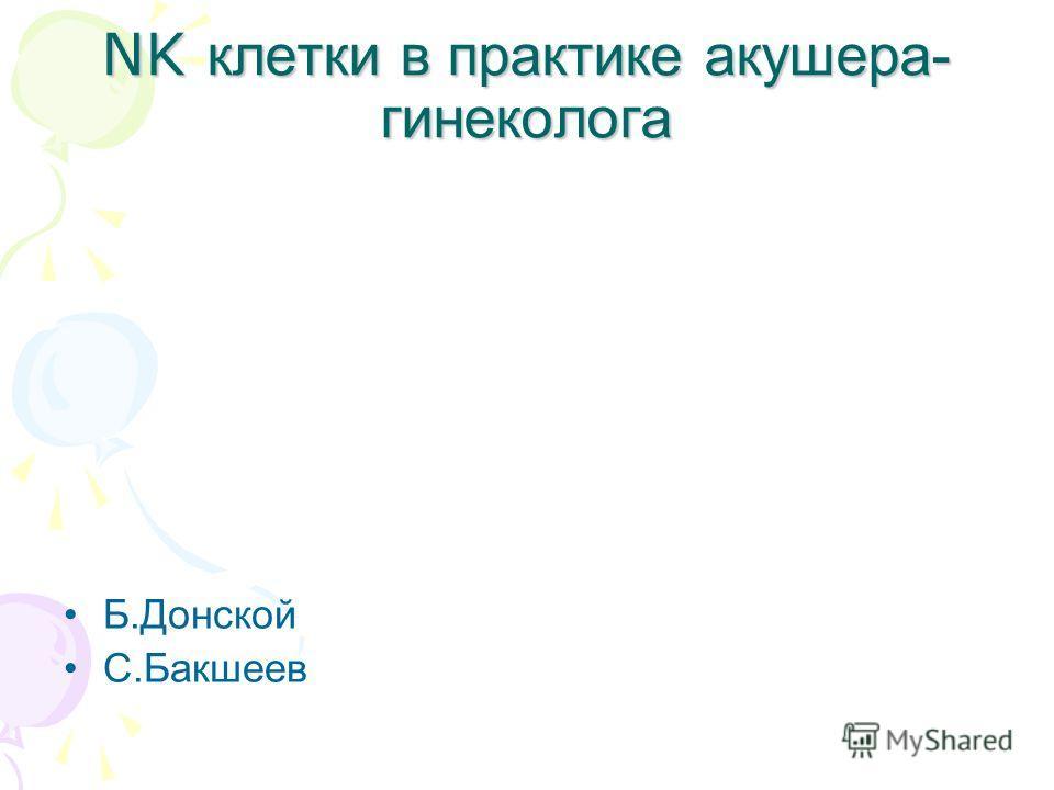 NK клетки в практике акушера- гинеколога Б.Донской С.Бакшеев