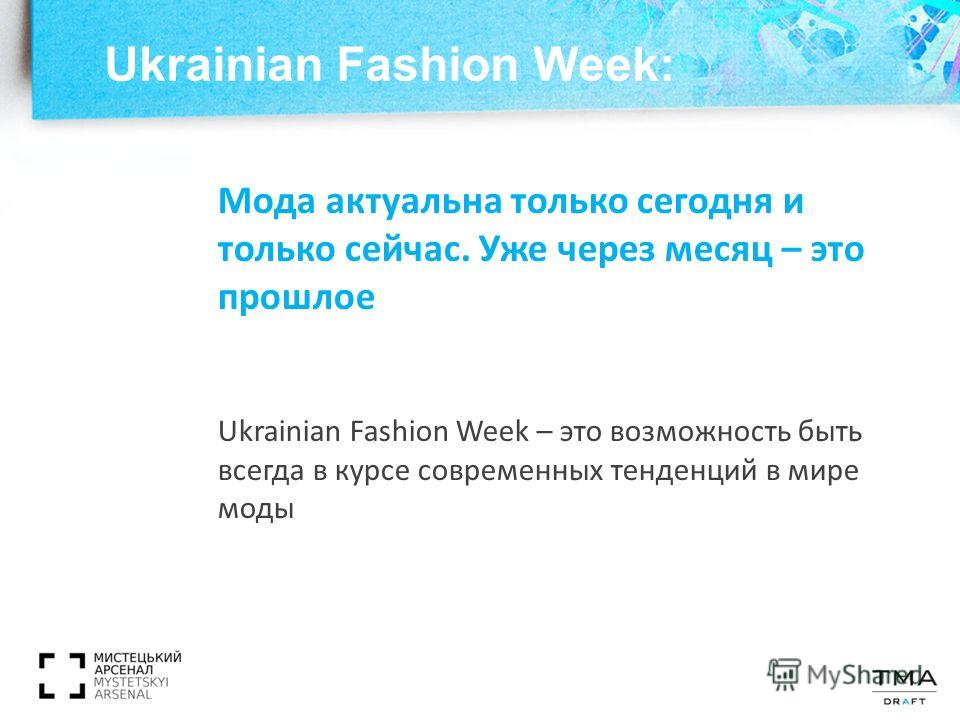 Мода актуальна только сегодня и только сейчас. Уже через месяц – это прошлое Ukrainian Fashion Week – это возможность быть всегда в курсе современных тенденций в мире моды Ukrainian Fashion Week: