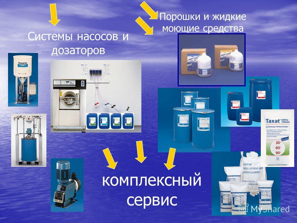Порошки и жидкие моющие средства Системы насосов и дозаторов комплексный сервис