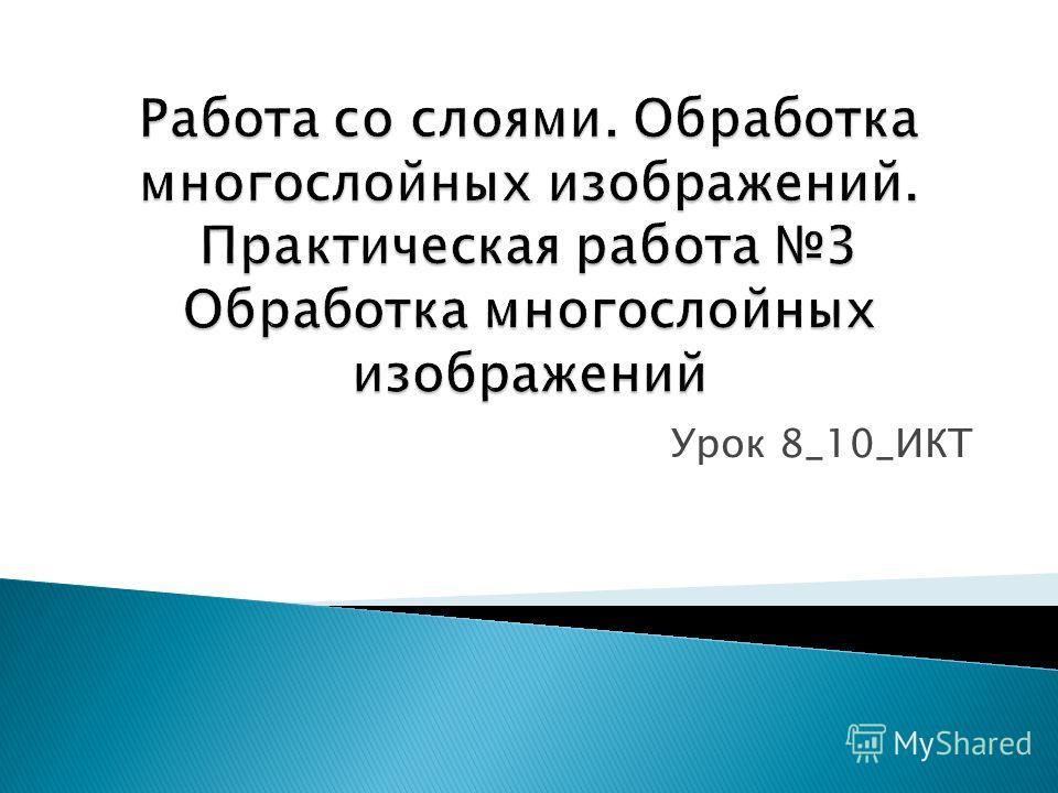 Урок 8_10_ИКТ