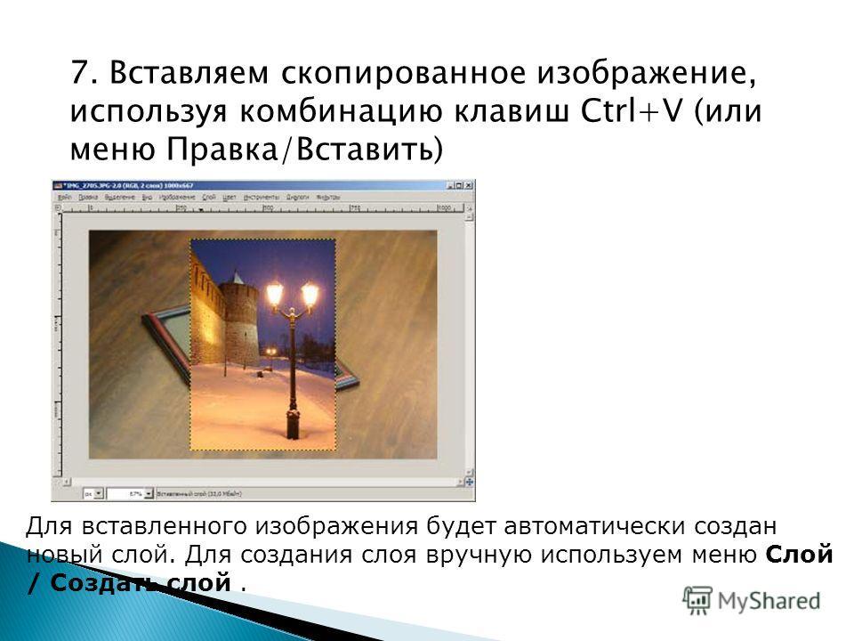 7. Вставляем скопированное изображение, используя комбинацию клавиш Ctrl+V (или меню Правка/Вставить) Для вставленного изображения будет автоматически создан новый слой. Для создания слоя вручную используем меню Слой / Создать слой.