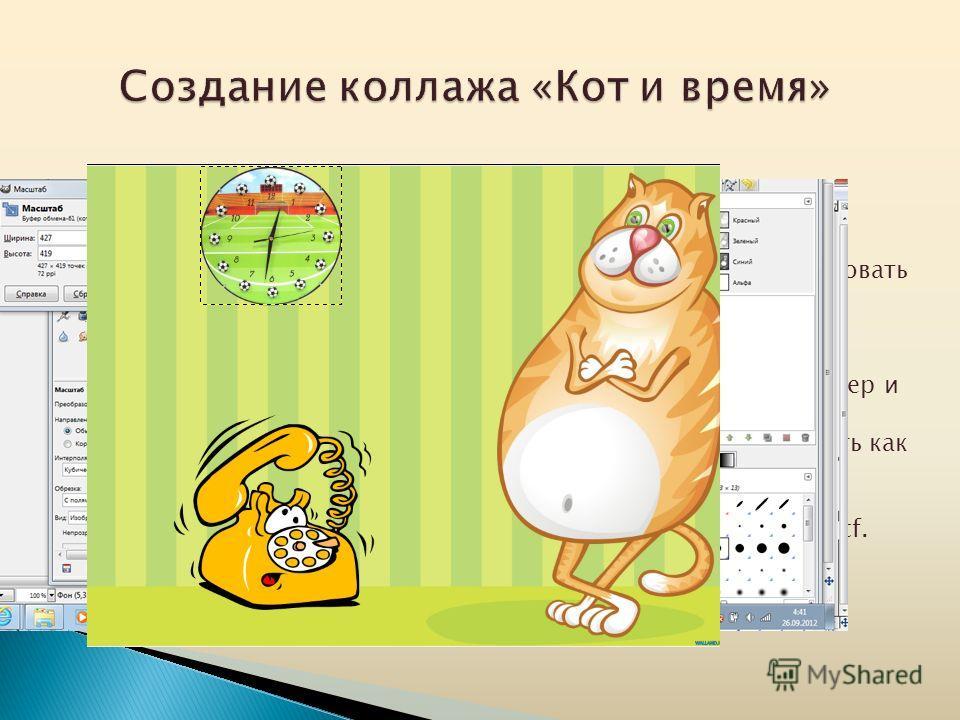1.Открыть изображения кот.jpg и телефон. xcf. 2.Выбрать для второго изображения альфа канал и через контекстное меню выбрать канал в в выделение. Скопировать выделенное изображение. 3.Перейти в изображение кот.jpg добавить новый слой и вставить в нег
