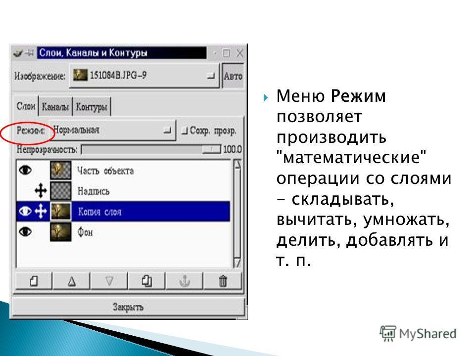 Меню Режим позволяет производить математические операции со слоями - складывать, вычитать, умножать, делить, добавлять и т. п.