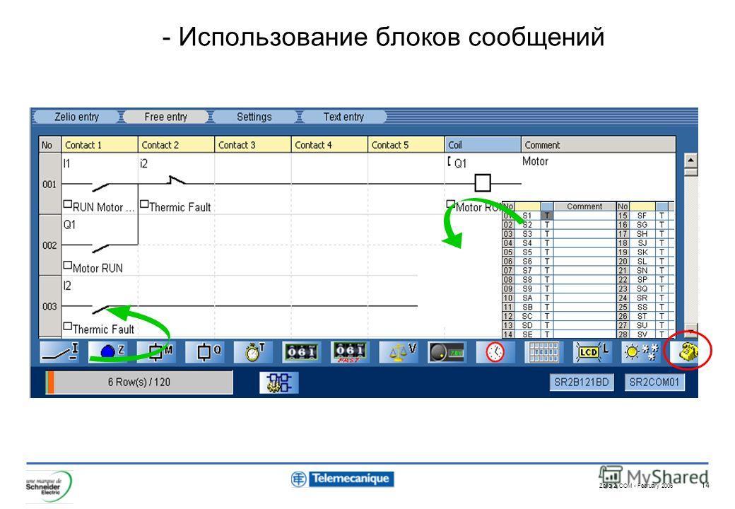 Zelio 2 COM - February 2006 14 - Использование блоков сообщений