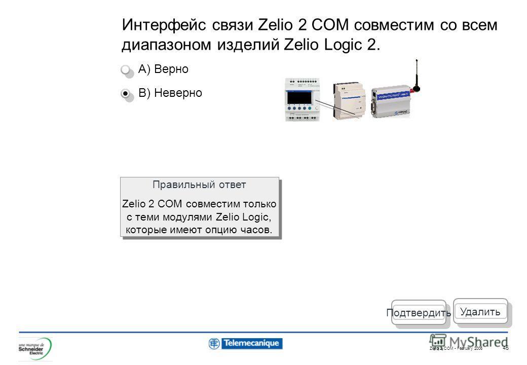 Zelio 2 COM - February 2006 45 Правильный ответ Zelio 2 COM совместим только с теми модулями Zelio Logic, которые имеют опцию часов. Правильный ответ Zelio 2 COM совместим только с теми модулями Zelio Logic, которые имеют опцию часов. Подтвердить Уда