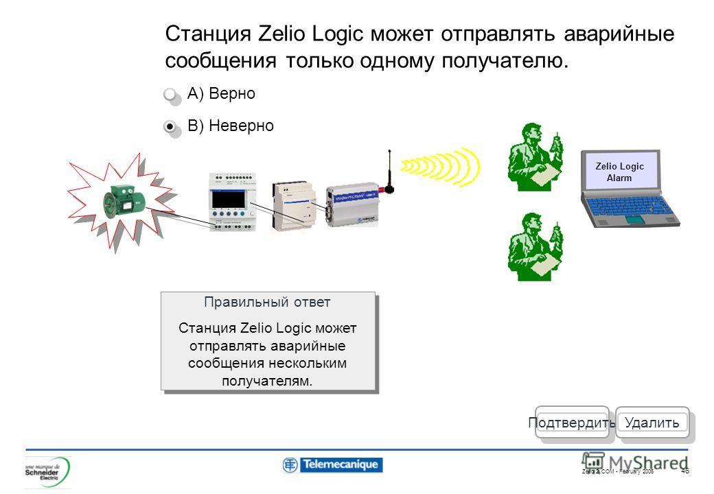 Zelio 2 COM - February 2006 46 Подтвердить Удалить Правильный ответ Станция Zelio Logic может отправлять аварийные сообщения нескольким получателям. Правильный ответ Станция Zelio Logic может отправлять аварийные сообщения нескольким получателям. Zel