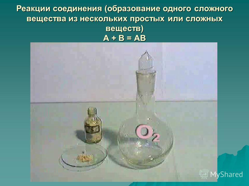 Реакции соединения (образование одного сложного вещества из нескольких простых или сложных веществ) А + В = АВ