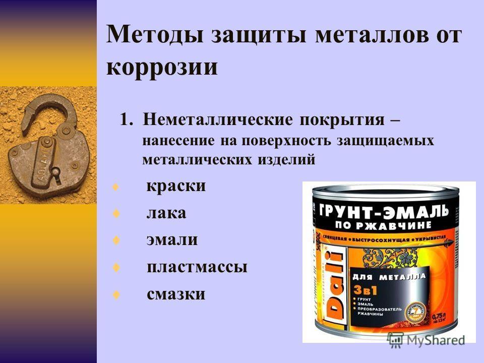 Методы защиты металлов от коррозии 1. Неметаллические покрытия – нанесение на поверхность защищаемых металлических изделий краски лака эмали пластмассы смазки