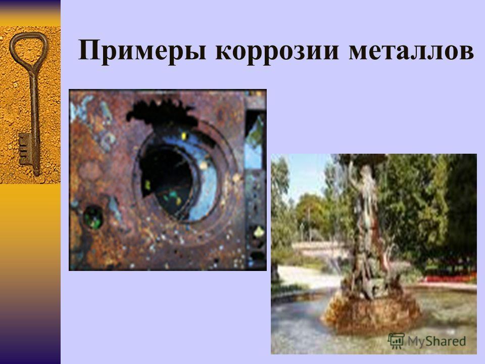 Примеры коррозии металлов