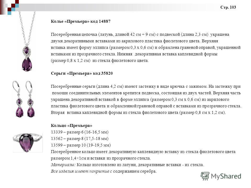 Стр. 103 Колье «Премьера» код 14887 Посеребренная цепочка (латунь, длиной 42 см + 9 см) с подвеской (длина 2,3 см) украшена двумя декоративными вставками из акрилового пластика фиолетового цвета. Верхняя вставка имеет форму эллипса (размером 0,3 х 0,