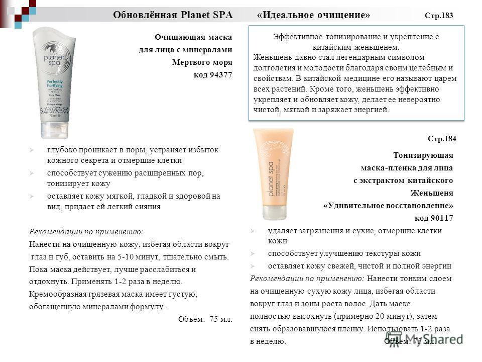 Обновлённая Planet SPA «Идеальное очищение» Стр.183 Очищающая маска для лица с минералами Мертвого моря код 94377 глубоко проникает в поры, устраняет избыток кожного секрета и отмершие клетки способствует сужению расширенных пор, тонизирует кожу оста