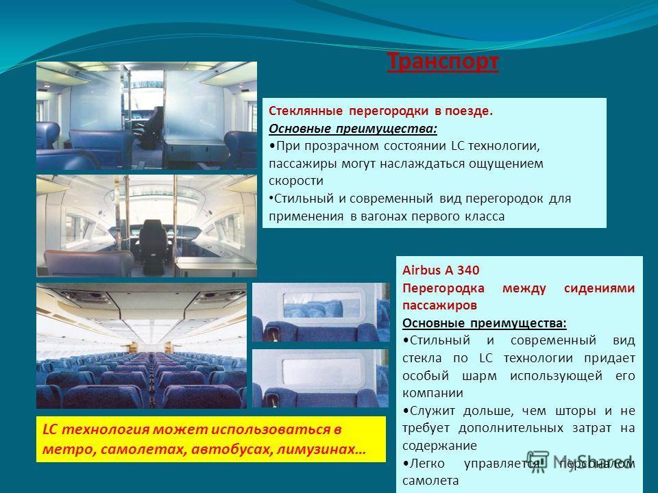 Стеклянные перегородки в поезде. Основные преимущества: При прозрачном состоянии LC технологии, пассажиры могут наслаждаться ощущением скорости Стильный и современный вид перегородок для применения в вагонах первого класса Транспорт Airbus A 340 Пере
