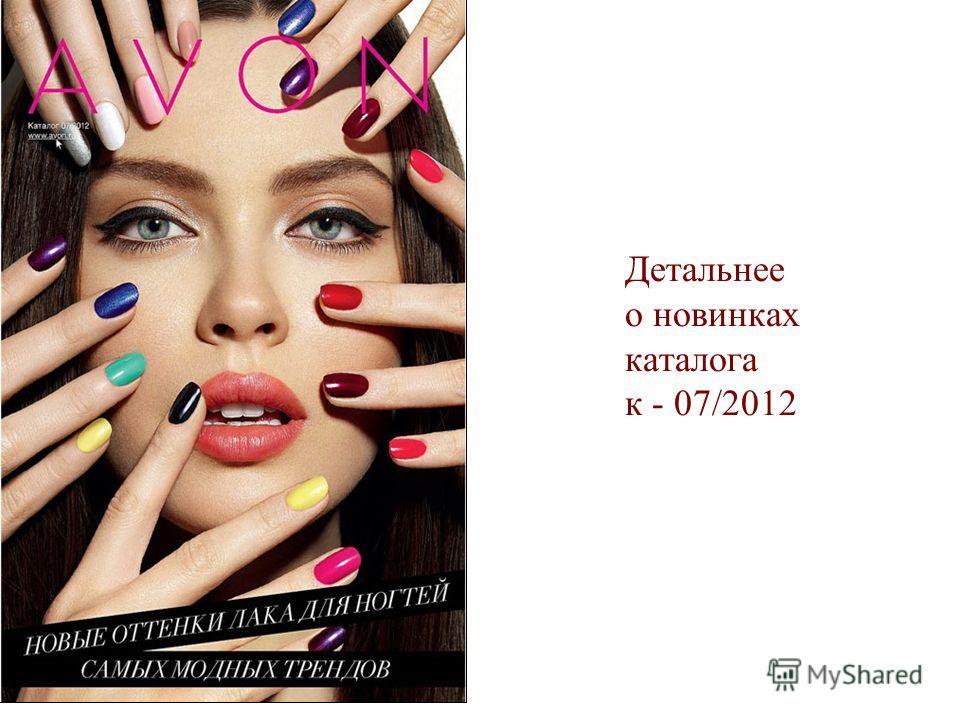 Детальнее о новинках каталога к - 07/2012