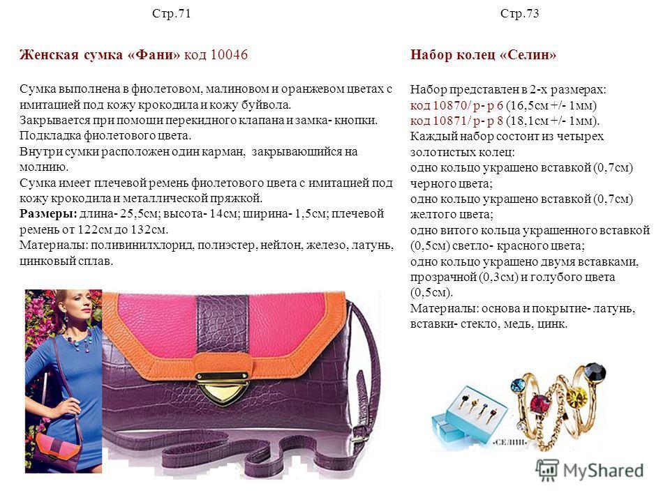 Женская сумка «Фани» код 10046 Сумка выполнена в фиолетовом, малиновом и оранжевом цветах с имитацией под кожу крокодила и кожу буйвола. Закрывается при помощи перекидного клапана и замка- кнопки. Подкладка фиолетового цвета. Внутри сумки расположен