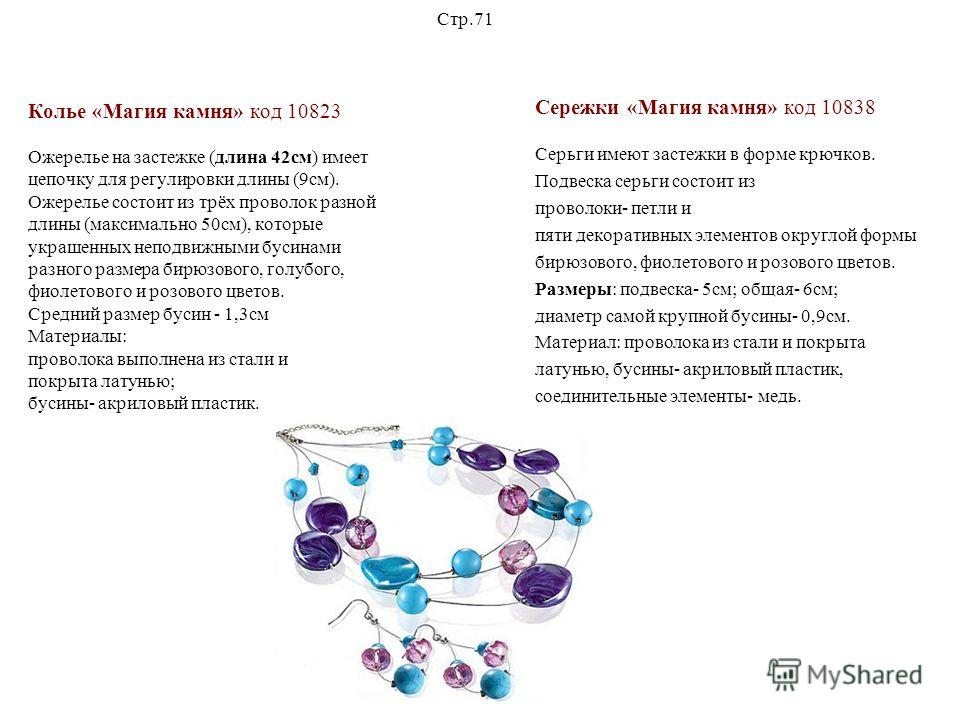 Колье «Магия камня» код 10823 Ожерелье на застежке (длина 42см) имеет цепочку для регулировки длины (9см). Ожерелье состоит из трёх проволок разной длины (максимально 50см), которые украшенных неподвижными бусинами разного размера бирюзового, голубог