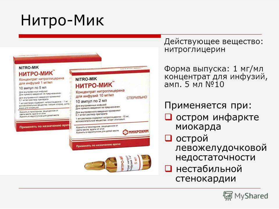 Нитро-Мик Действующее вещество: нитроглицерин Форма выпуска: 1 мг/мл концентрат для инфузий, амп. 5 мл 10 Применяется при: остром инфаркте миокарда острой левожелудочковой недостаточности нестабильной стенокардии