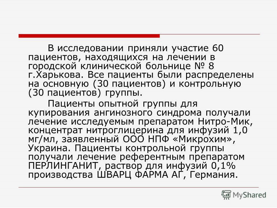 В исследовании приняли участие 60 пациентов, находящихся на лечении в городской клинической больнице 8 г.Харькова. Все пациенты были распределены на основную (30 пациентов) и контрольную (30 пациентов) группы. Пациенты опытной группы для купирования