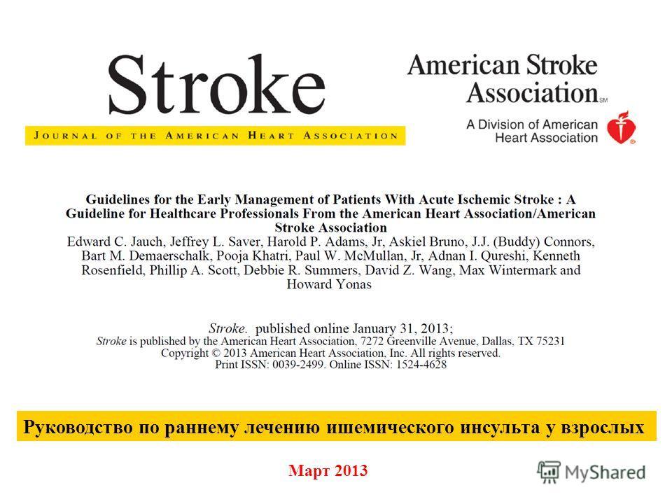 Руководство по раннему лечению ишемического инсульта у взрослых Март 2013