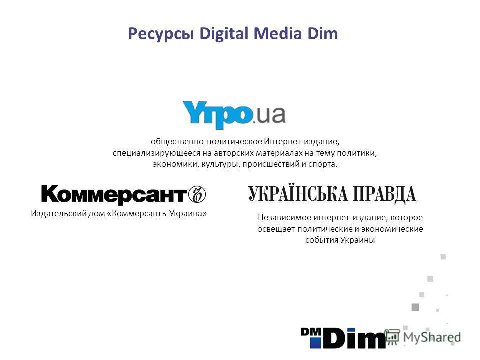 Ресурсы Digital Media Dim общественно-политическое Интернет-издание, специализирующееся на авторских материалах на тему политики, экономики, культуры, происшествий и спорта. Независимое интернет-издание, которое освещает политические и экономические