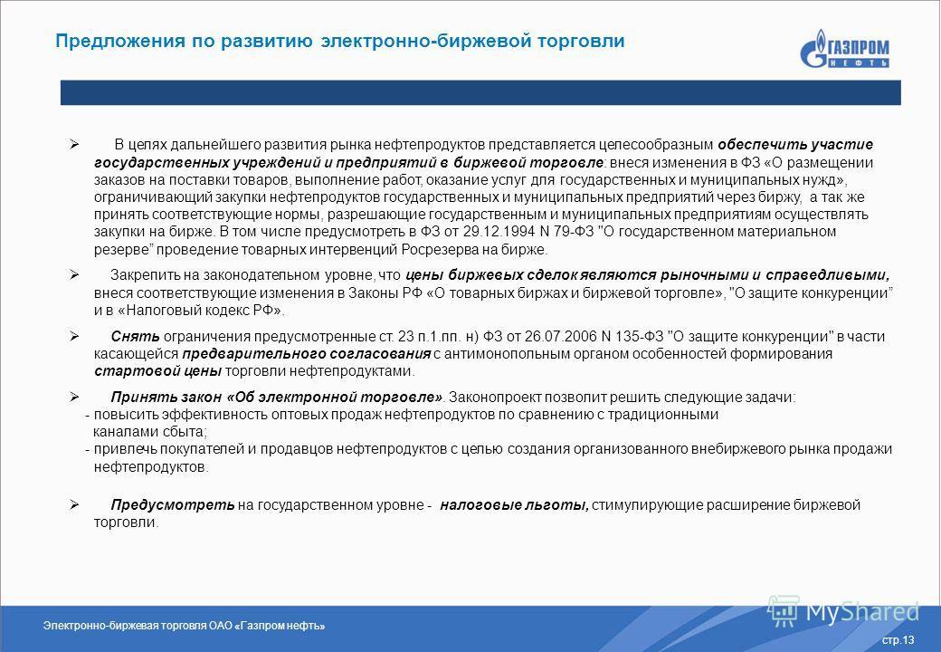 Электронно-биржевая торговля ОАО «Газпром нефть» стр.13 Предложения по развитию электронно-биржевой торговли В целях дальнейшего развития рынка нефтепродуктов представляется целесообразным обеспечить участие государственных учреждений и предприятий в